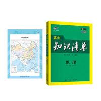 曲一线 地理 高中知识清单 高中必备工具书 第8次修订(全彩版)2021版 五三