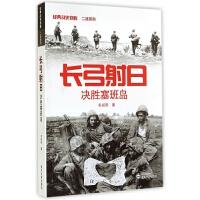 长弓射日(决胜塞班岛)/经典战史回眸二战系列