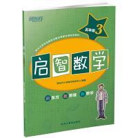 [包邮]启智数学B思维训练五年级3【新东方专营店】
