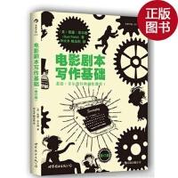 【旧书二手书九成新】电影剧本写作基础(修订版)/(美)悉德・菲尔德(Sid