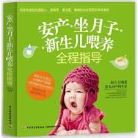 【旧书二手九成新】安产、坐月子、新生儿喂养全程指导(专家指导您安全度过分娩和产褥期,让您掌握哺乳知识和技巧,帮助您养育