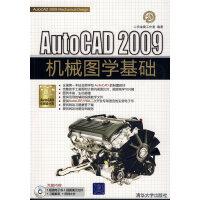 AutoCAD 2009机械图学基础(配光盘)