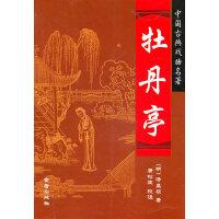 牡丹亭・中国古典戏曲名著
