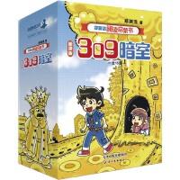 郑渊洁阅读启蒙书桥梁版:309暗室(全15册)