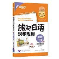 新东方 旅游日语现学现用:便携手册