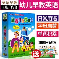 正版 高清从零开始学英语 幼儿早教DVD碟片儿童英语早教动画片光盘