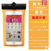 时尚轻便耐用苹果6plus手机防水袋 潜水 三星s4/note3 小米3/4 漂流防水套