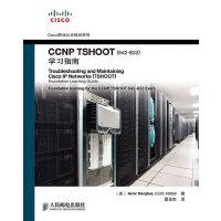 CCNPTSHOOT(642832)学习指南