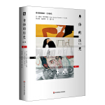 身体的历史 卷三:目光的转变:20世纪(修订版)(傅雷翻译奖入围作品,优秀引进版图书)