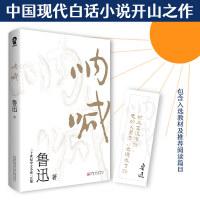 呐喊(樊登推荐版本,教育部推荐必读丛书)