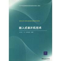 嵌入式单片机技术/清华大学计算机基础教育课程系列教材