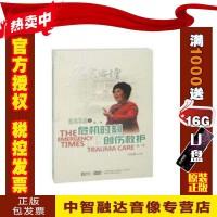 正版包票家庭急救 危机时刻 创伤救护 马桂林 10DVD视频光盘影碟片