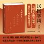 民国学风  民国风度的真精神,就在大师们的日常中,从日记、书信、自传、回忆录里追寻一个时代。纪念五四运动一百周年、陈寅恪去世五十周年