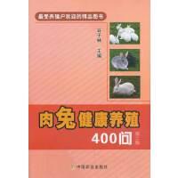肉兔健康养殖400问 第二版