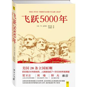 飞跃5000年(pdf+txt+epub+azw3+mobi电子书在线阅读下载)