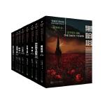 黑暗塔系列(套装共8册)