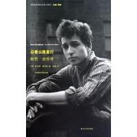 沿着公路直行(鲍勃・迪伦传)/20世纪外国文化名人传记