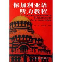 保加利亚语听力教程 陈瑛,林温霜 外语教学与研究出版社9787560041490