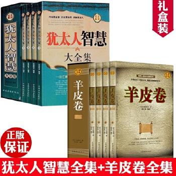 羊皮卷(全4册...