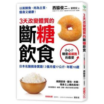 3天改變體質的斷糖飲食: 日本名醫親身實踐! 3個月瘦17公斤, 年輕10歲
