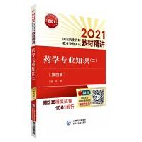 ��W��I知�R(二)(第四版)(2021��家��I�����I�Y格考�教材精�v)