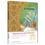 鲁滨孙漂流记 (青少彩绘版 新课标名著小书坊) 9787537670210