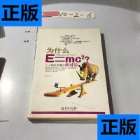 【二手旧书9成新】为什么E=mc2:人人都能读懂的相对论 /布莱恩・