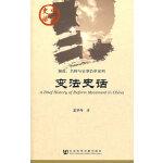 中国史话:变法史话