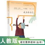 成为你自己 语文素养读本(丛书)小学卷3  温儒敏主编
