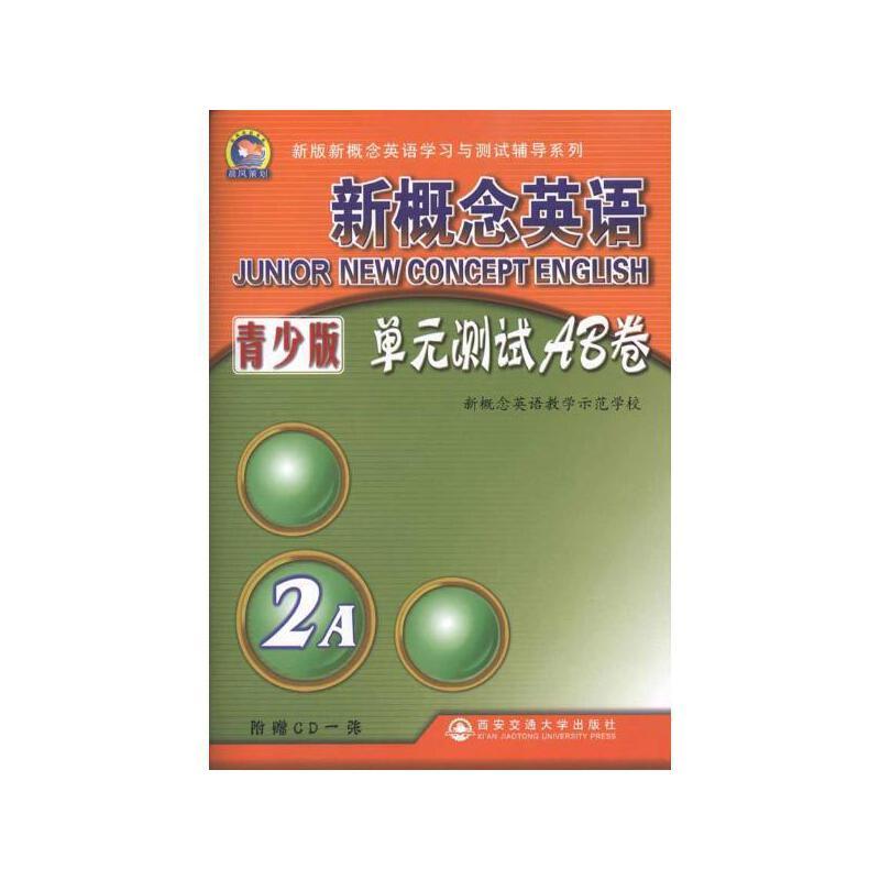 新概念英语青少版单元测试AB卷2A 西安交通大学出版社 【文轩正版图书】