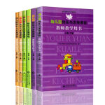 幼儿园快乐与发展课程 教师教学用书 大中小 上下 全6册 北京师范大学出版社