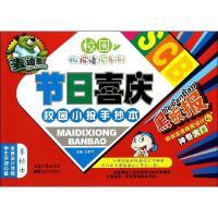 麦迪熊节日喜庆校园小报手抄本 远方出版社
