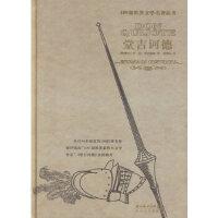 堂吉诃德(西)塞万提斯(M.D.Cervantes)著,董燕生长江文艺出版社9787535433053