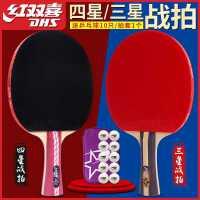 红双喜乒乓球拍单拍四星专业级4星6星狂飙王横3星儿童兵乓球双拍