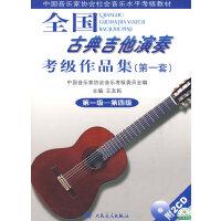 全国古典吉他演奏考级作品集(第一套)(一)(14)