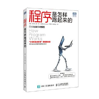 程序是怎样跑起来的(pdf+txt+epub+azw3+mobi电子书在线阅读下载)