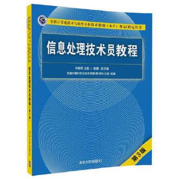 信息处理技术员教程(第3版) 依据2018年新大纲修订。 无学历、资历限制,可获得由工信部和人社部颁发的初级证书。