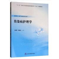 传染病护理学(数字高职护理教材)