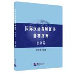 国际汉语教师证书备考指南 教学篇