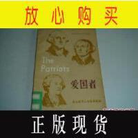【二手旧书9成新】【正版现货】爱国者