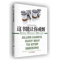 这书能让你戒烟 9787515808161