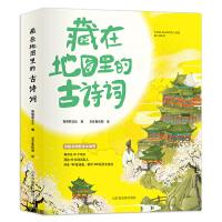 藏在地图里的古诗词(套装全四册)(北斗童书)