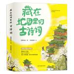 藏在地图里的古诗词(全四册)