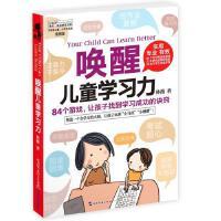 唤醒儿童学习力 好妈妈教育孩子书籍 84个针对性训练游戏 22年研究与实践成果 30余万学生受益终生 禹田文化 儿童教