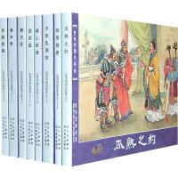 东周列国故事(第四辑)