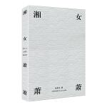 """湘女萧萧(荣获2018中国""""最美的书"""")"""