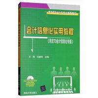 会计信息化实用教程(用友T3会计信息化专版)