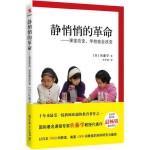 静悄悄的革命 课堂改变,学校就会改变 【日】佐藤学 全国教师阅读推荐书目