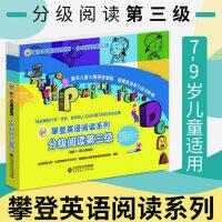 正版包邮攀登英语阅读系列:分级阅读第三级(全10册,附家长手册、阅读记录及配套CD)