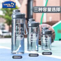 乐扣乐扣塑料杯运动水杯女便携夏天健身随手杯户外大容量泡茶杯子450ML/650ML/850ML